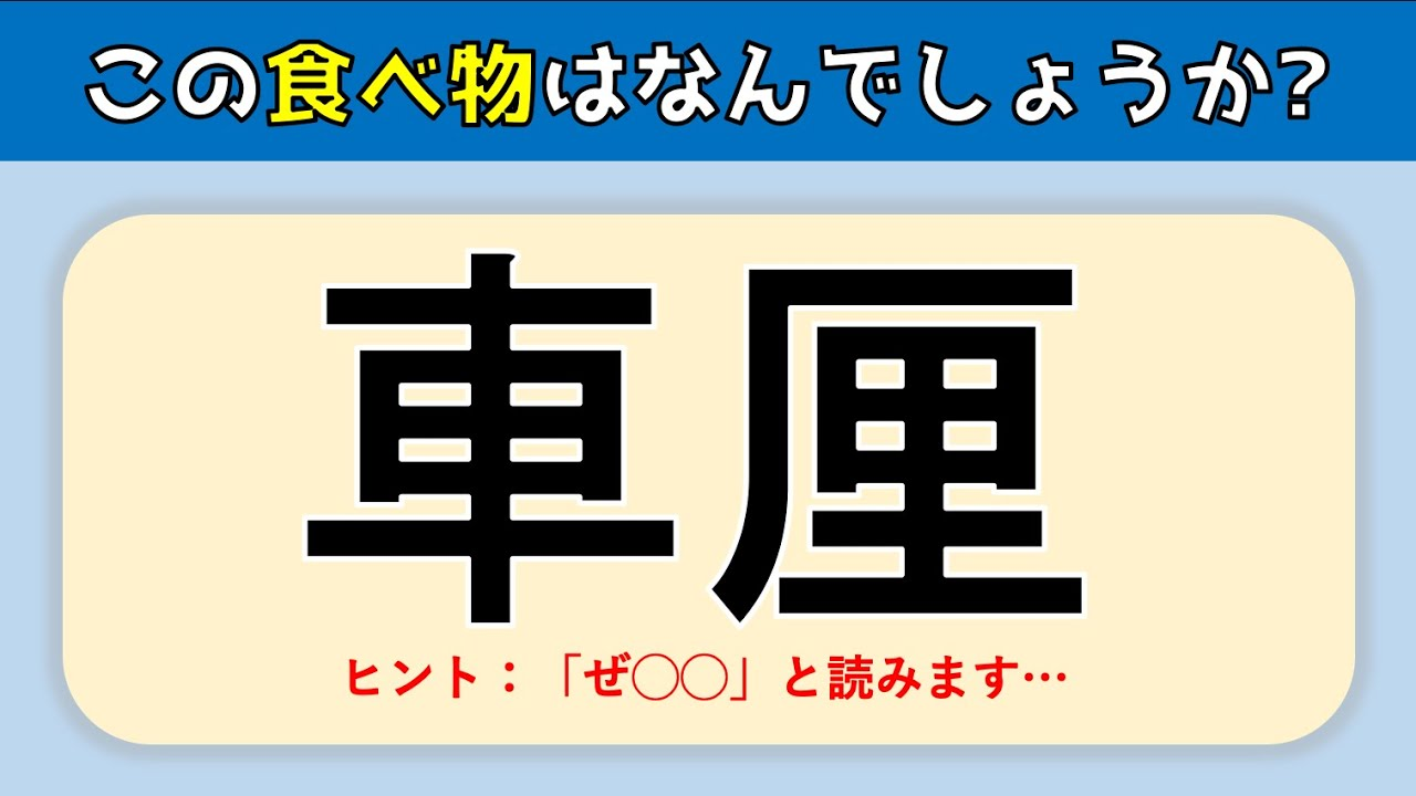 漢字 食べ物 難しい