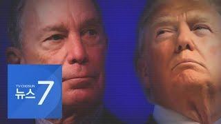 """블룸버그, 미국 대선 출사표…트럼프 """"실패할 것"""" 조롱"""