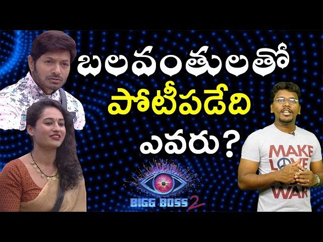 Bigg Boss2 | Who is Strong | In House | Koushal | Pooja | Geetha | Deepthi