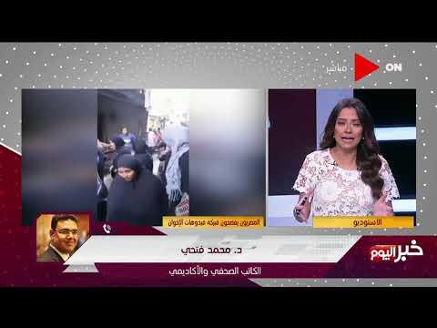 خبر اليوم - د. محمد فتحي الكاتب الصحفي والأكاديمي يتحدث عن فبركة الإخوان لفيديوهات عن مظاهرات