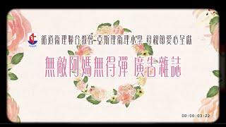 Publication Date: 2020-05-10 | Video Title: 循道衞理聯合教會 亞斯理衞理小學
