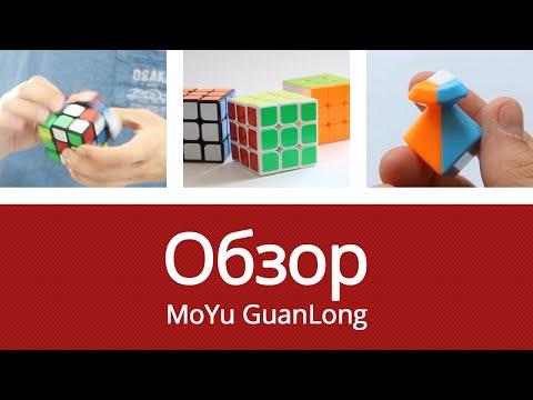 Обзор кубика Рубика 3x3x3 MoYu GuanLong