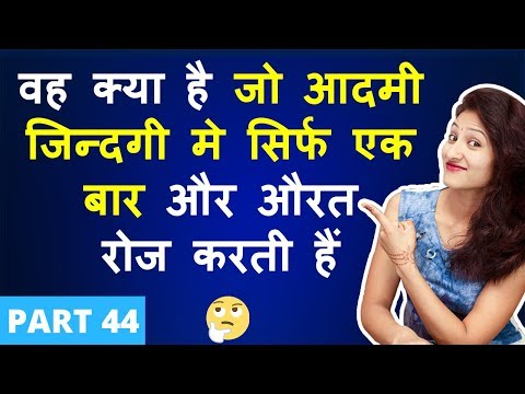5 मजेदार पहेलियाँ  (Part 44) | Paheliyan in Hindi | RAPID MIND RIDDLES | Hindi Riddle | Rapid Mind