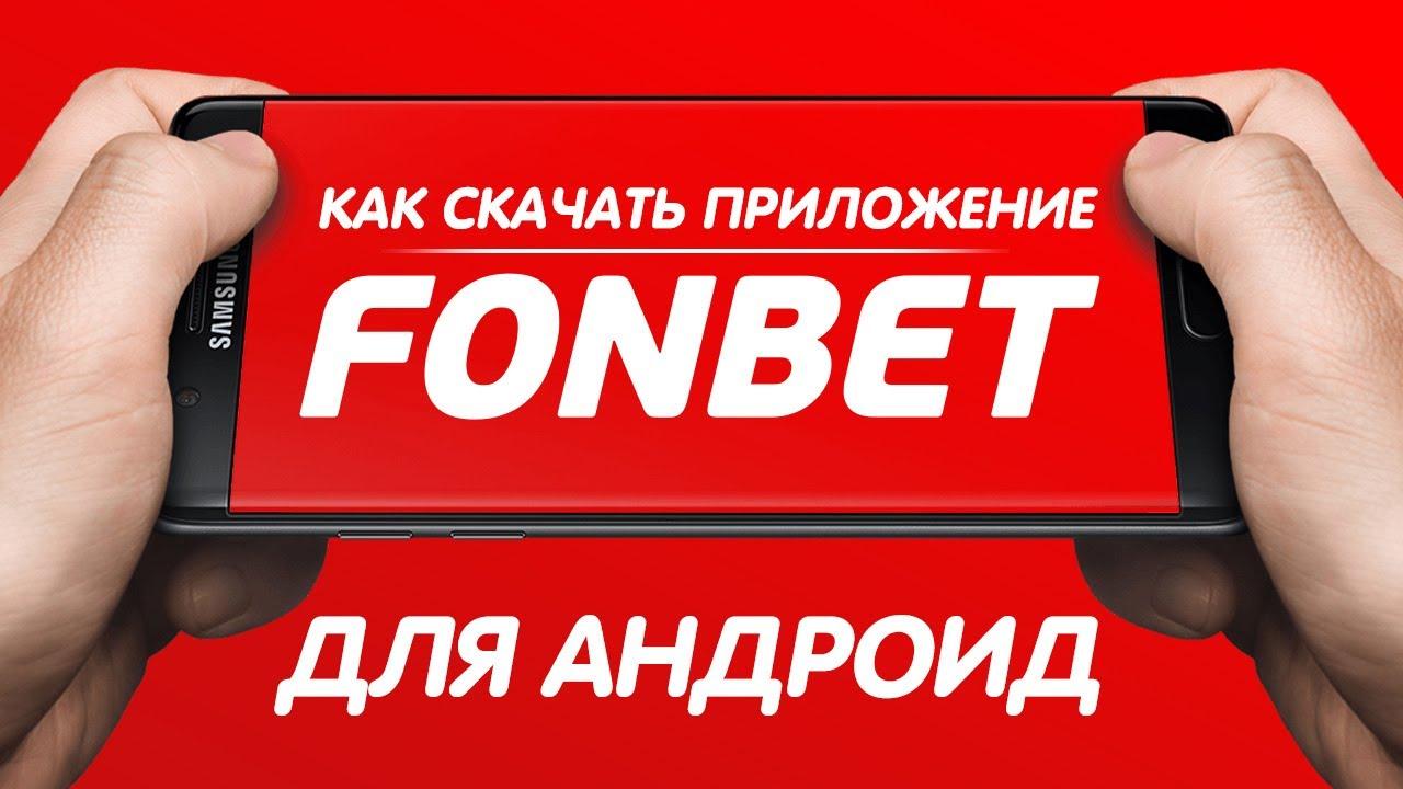 fonbet скачать приложение на андроид