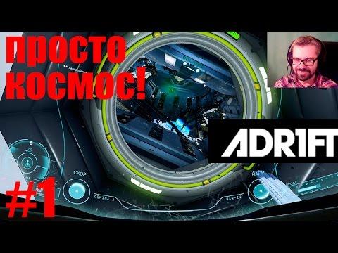 ADR1FT (Adrift) Прохождение На Русском #1 - Просто космос!