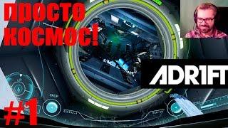 ADR1FT Adrift Прохождение На Русском 1 - Просто космос