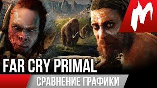 Far Cry Primal - PC vs. PS4 [Сравнение графики]