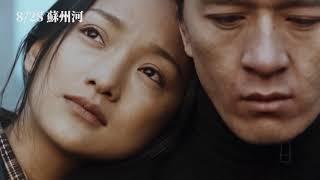 《蘇州河 Suzhou River》抒情版預告|8/28 說好會再見