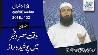 18th Ramadan 2018, After Salat al Taraweeh || Waqt e Fajar W Asar Me Poshida Raaz  || 2018-06-02