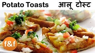 Aloo Toast Recipe | नाश्ते में झटपट बनायें आलू टोस्ट | Quick Indian Veg Breakfast Snacks Recipes