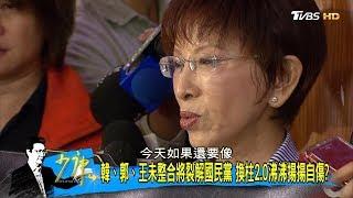 洪秀柱:若換韓國民黨崩盤 前車之鑑換柱2.0請鬼拿藥單? 少康戰情室 20190810