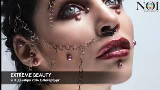Extreme Beauty | Экстремальный макияж