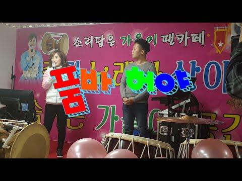 🌾🤣🌾가을이엄마 연습장 오픈에 허야품바 사복 차림으로 엿장수 마음대로 한곡