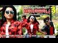 BAHAMALI 3// Latest Santali video song-2019//song-Nowa mone tinj...// Dagar & RJ Rajesh. Mp3
