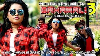 BAHAMALI 3// Latest Santali video song-2019//song-Nowa mone tinj...// Dagar & RJ Rajesh.
