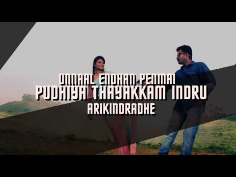Pesadhe Official Full Song - Thirudan...
