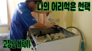 치앙마이에서 세탁기가 고장 났어요. 물이 세는 세탁기의…