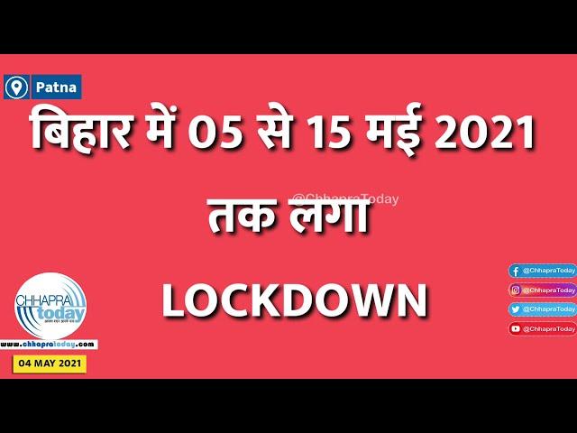 बिहार में 05 से 15 मई 2021 तक लगा Lockdown