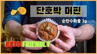 무설탕 저탄수 단호박 머핀 만들기 (키토제닉 홈 베이킹…
