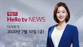 헬로TV뉴스 대구경북 7월 10일(금) 20년
