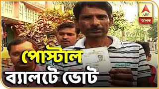 Farmers vote placed in Postal Ballot in Balurghat   ABP Ananda