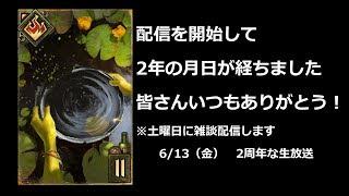 2周年!いつもありがとうございます(^^)/【グウェント】Gwent 6/13(木)生放送だワン!