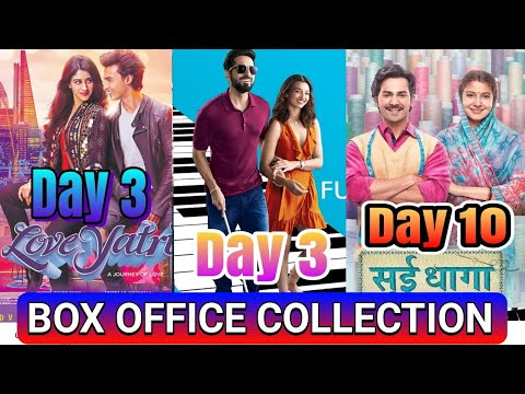 Loveyatri Box Office Collection Day 3| Andhadhun Box Office Collection Day 3| Sui Dhaaga Collection