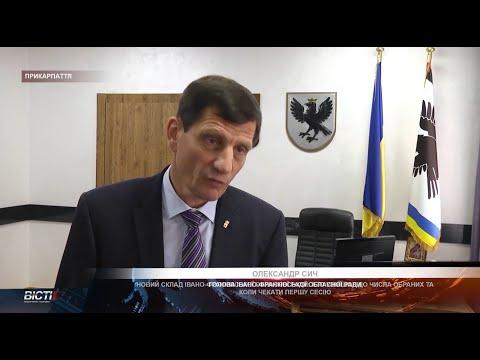 Новий склад Івано-Франкіської обласної ради: хто увійшов до числа обраних та коли відбудеться сесія