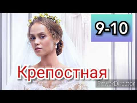Сериал Крепостная 9-10 серии