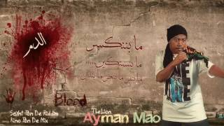 Video Blood   Ayman Maovia torchbrowser com download MP3, 3GP, MP4, WEBM, AVI, FLV Juli 2018