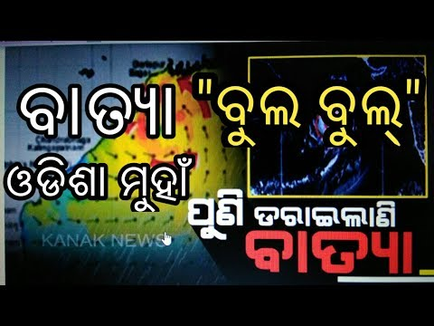 cyclone-bulbul-(ବୁଲବୁଲ୍)-hit-odisha