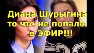 Диана Шурыгина 4 Часть от 06.03.2017 ПУСТЬ ГОВОРЯТ!!!