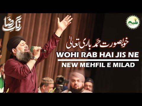 New naat 2018 || Wohi Rab Hai Jisne Owais Raza Qadri ||Rang E Raza | © Tayyiba Production