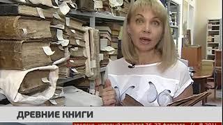 Древние книги. Новости 22/02/2018 GuberniaTV