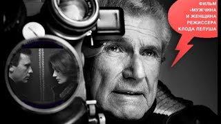 «Йога для мозгов», фильм «Мужчина и женщина» режиссера Клода Лелуша