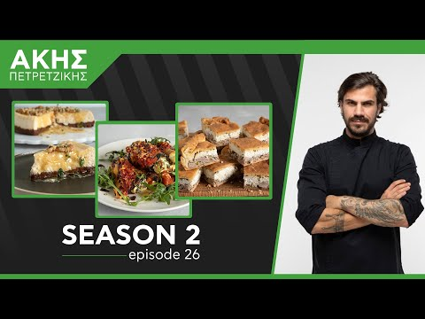 Kitchen Lab - Επεισόδιο 26 - Σεζόν 2 | Άκης Πετρετζίκης