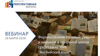 Формирование речевых умений и навыков в основной школе средствами УМК