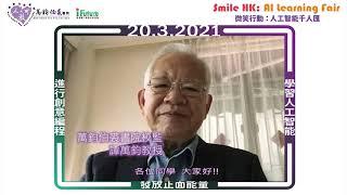 Publication Date: 2021-03-10 | Video Title: Smile HK 微笑行動:人工智能千人匯