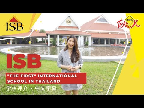 [Chinese Sub] ISB International School Bangkok - The 1st International School in Bangkok, Thailand