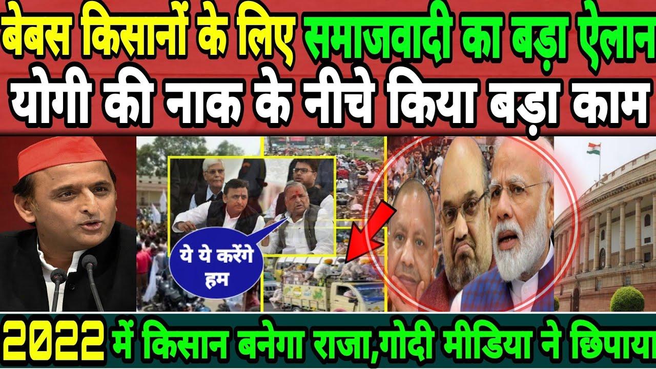 Breaking News | Akhilesh Yadav | Yogi Adityanath | Up Govt Expose | Up News | Up Kisan | Eye news...