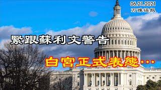 """紧跟苏利文警告  白宫正式表态…;国际顶级学术期刊沦为北京""""帮凶""""?美商务部正式将TikTok和微信移除黑名单;川普2022年出任众议院议长?有答案了…(《万维读报》2021021-3 FAJJ)"""