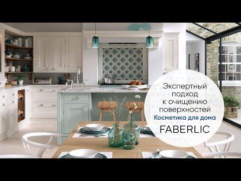 Чистящие средства Faberlic