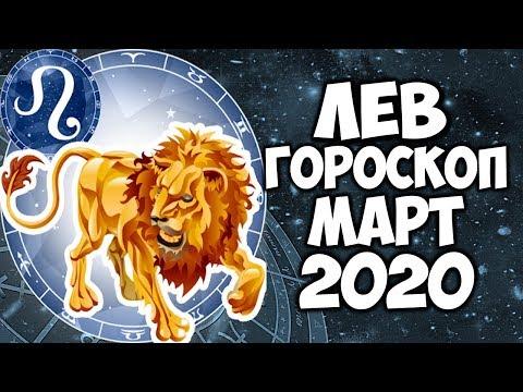 САМЫЙ ТОЧНЫЙ ГОРОСКОП на МАРТ 2020 ЛЕВ ПОДРОБНЫЙ ПРОГНОЗ НА МЕСЯЦ