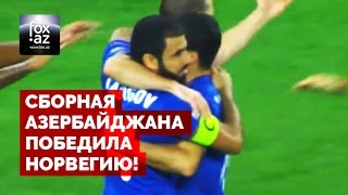 Азербайджан победил сборную Норвегии - ФИФА 2018 - (FOX.AZ)