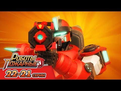 Роботы-Пожарные - Герои в туннеле и Переполох в музее!   Мультфильмы про роботов