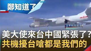 美國大使來台讓中國緊張了!派出10架次共機擾台囂張開嗆