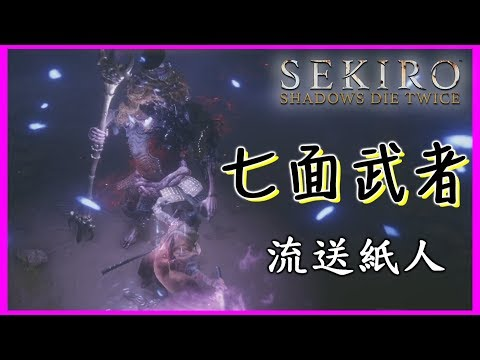 【隻狼】七面武者in廢棄地牢投身處,給予道具-流送紙人   Sekiro™_ Shadows Die Twice
