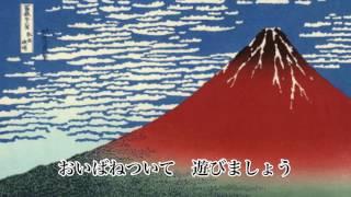 お正月の歌(歌詞付き)赤富士バージョン