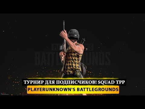 🏆 ТУРНИР ДЛЯ ПОДПИСЧИКОВ! (3 мин задержка) SQUAD TPP 🏆 PUBG - PlayerUnknown's Battlegrounds