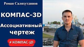 КОМПАС-3D. Урок. Создание видов по модели. Ассоциативный чертеж